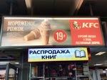 KFC Billboard by Wendy S. Howard EdD