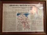 Battle of Berlin Diorama Information by Wendy S. Howard EdD
